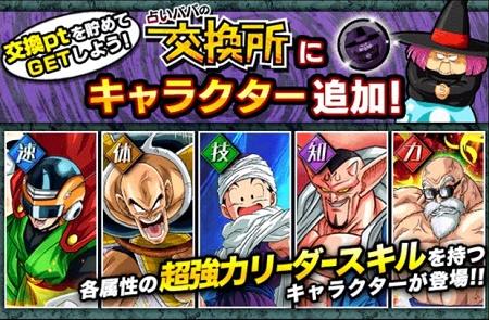 交換所に強力なリーダースキルを持つ新キャラクターが追加!交換ptを貯めてGETしよう!
