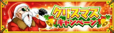クリスマスキャンペーン開催中!毎日のログインで龍石やSSR亀仙人(サンタクロース)を獲得しよう!