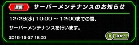 明日10:00~12:00の間でメンテナンス実施!超激戦イベント開催なるか!?