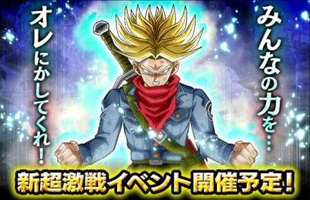 新超激戦イベント予告!「未来トランクス&合体ザマス」が近日開催予定!