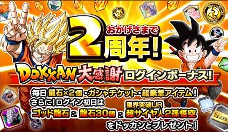 """【SSR】老界王神が4枚も獲得できる""""DOKKAN大感謝ログインボーナス""""が開催中!獲得できる豪華報酬をまとめてみました!"""