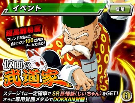 超強襲イベント『仮面の武道家』が開催中!入手アイテム、マップ情報やボス詳細まとめ!