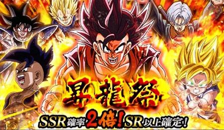 "SSR確率2倍のレアガシャ""昇龍祭""が開催!ドッカン覚醒が追加された強キャラクターをGETしよう!"