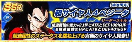 【赤き閃光】超サイヤ人4ベジータ