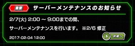 2月6日修正版・【サーバーメンテナンス】のお知らせ!