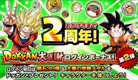 龍石30個を新たに配布!超お得な「2周年大感謝ログインボーナス~第2弾~」にて獲得できる報酬まとめ!