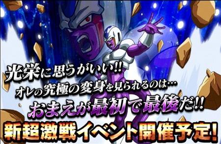 新超激戦イベント「宇宙最強の究極変身」開催予告!強敵クウラを撃破しよう!