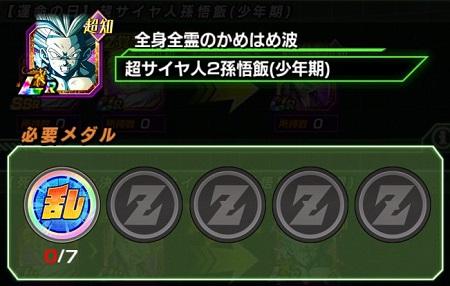 LR孫悟飯 覚醒メダル