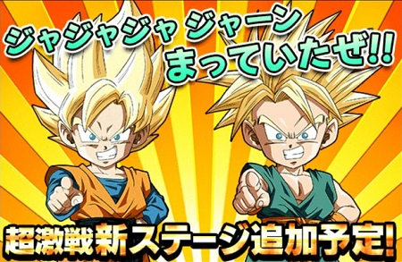 超激戦に新ステージが追加予定!SUPER2&新キャラ来る!?