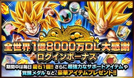 """毎日龍石をGET!""""全世界1億8000万DL記念ログインボーナス""""が開催中!獲得できる報酬をまとめてみました!"""