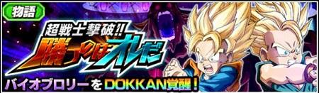 物語イベント「超戦士撃破‼勝つのはオレだ」開催予定!バイオブロリーが登場!!