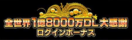 1億8000万DL記念