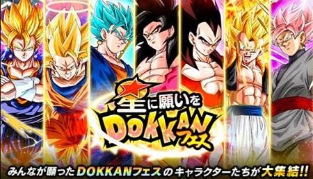 星に願いをDOKKANフェスが遂に開催!超強力な超4コンビが再び登場です!