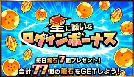 """毎日龍石×7個をGET!""""星に願いをログインボーナス""""が開催中!獲得できる報酬をまとめてみました!"""