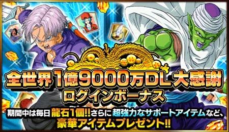 """2億DLまであと僅か!""""全世界1億9000万DL大感謝ログインボーナス""""が開催中!獲得できる報酬をまとめてみました!"""