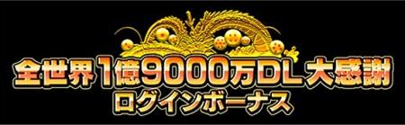 全世界1億9000万DLログインボーナス