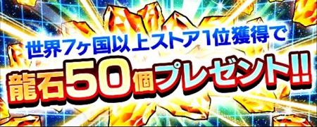 龍石50個プレゼント