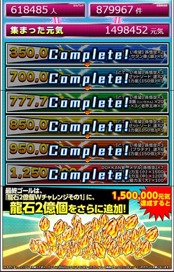 龍石2億個Wチャレンジ
