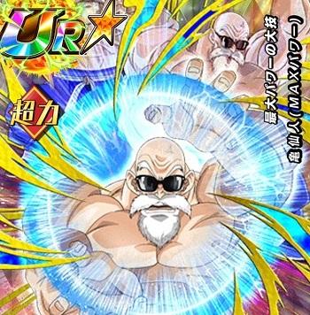 【最大パワーの大技】亀仙人(MAXパワー)