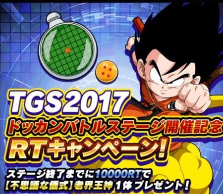 TGS2017にドッカンバトルが登場!ステージ開催記念&RTキャンペーン報酬まとめ!