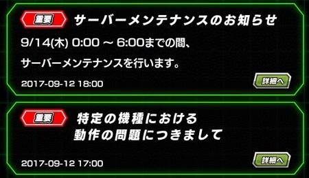 明日9/14(木)は0:00~6:00までの間でサーバーメンテナンスが入ります!