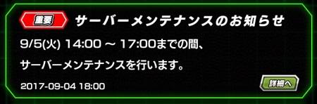 本日は14:00~17:00までの間でサーバーメンテナンスが入ります!