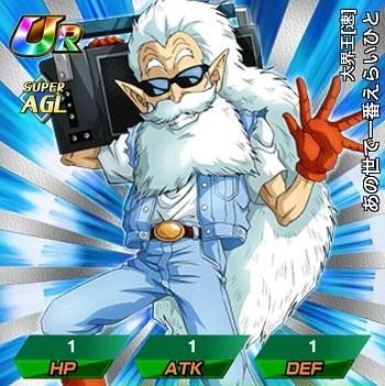 新たな必殺技レベル上げ用のカードとして大界王【UR】が実装されます!