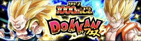 1000日記念ドッカンフェス