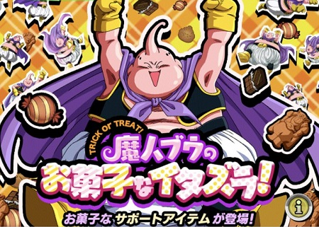特別編イベント『魔人ブウのお菓子なイタズラ!』が開催中!入手アイテム、マップ情報やボス詳細をまとめてみました!