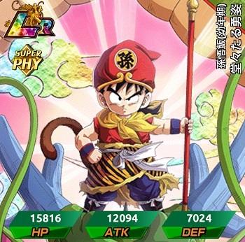 新LRキャラクター【堂々たる勇姿】孫悟飯(幼年期)【LR】のLV最大ステータスが判明しました!
