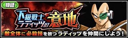 新物語イベント「下級戦士ラディッツの意地」開催予告!