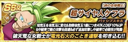 【絆の合体戦士】超サイヤ人ケフラ