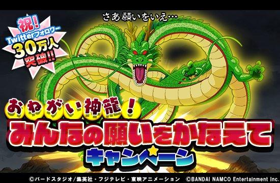 神龍再び!「お願い神龍!みんなの願いをかなえてキャンペーン」が近日開催!