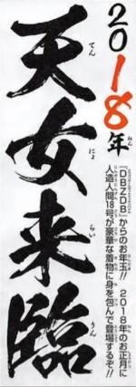 Vジャンプ情報リーク!年末年始のログボで【新たな始動】人造人間18号【SSR】が手に入るぞ!