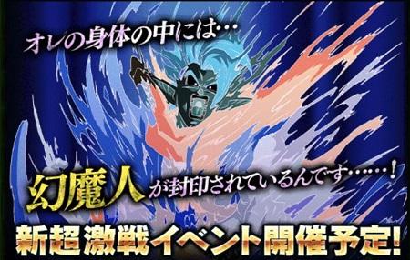 新超激戦イベント「豪炎と爆煙の幻魔人」開催予告!
