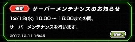 本日12/13(水)は10:00~16:00までサーバーメンテナンスが入ります