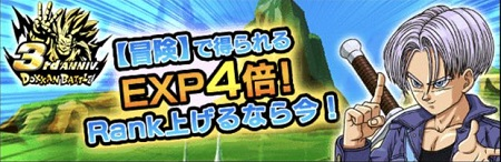 EXP4倍