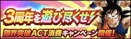 """限界突破ACT消費キャンペーン""""STEP6""""の達成数まで残り僅か!老界王神×3は明日にも獲得できる!?"""
