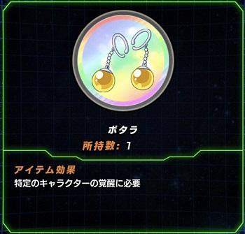LRベジットの覚醒に必要な「ポタラ」の獲得ステージ&ミッション内容まとめ!