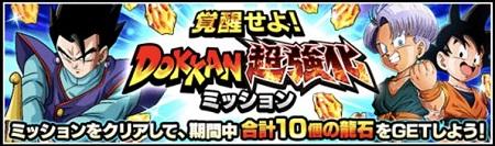 龍石10個GET!覚醒せよ!DOKKAN超強化ミッションの全内容まとめ!