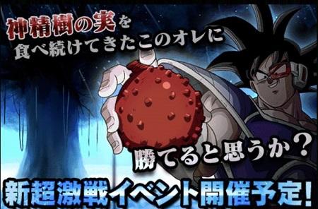 新超激戦イベント開催予告!ターレスが神精樹の実を食べて超強化する模様!