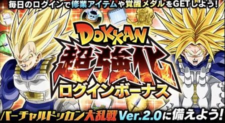 DOKKAN超強化ログインボーナスが開催中!獲得できる報酬をまとめてみました!