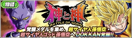 物語イベント 神と神