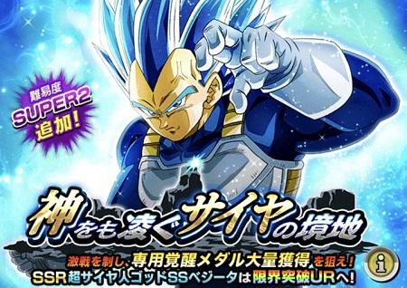 難易度SUPER2追加!「神をも凌ぐサイヤの境地」開催中!