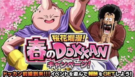 桜花爛漫!春のDOKKANキャンペーン開催中!イベント内容をまとめてみました!