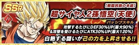 【戦闘民族の本能】超サイヤ人2孫悟空(天使)