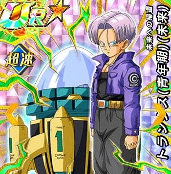 LRの素材キャラクター【未来への帰還】トランクス(青年期)(未来)【UR】のLV最大ステータスが判明しました!