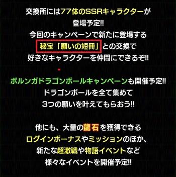 七夕ドッカンキャンペーン