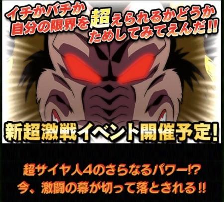 新超激戦&物語イベント告知!