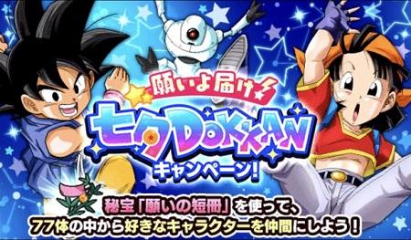 LRベジット&ゴジータが再び!超4フルパワー孫悟空も登場する「七夕キャンペーン」詳細まとめ!